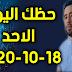 حظك اليوم الاحد  18-10-2020 -Daily Horoscope