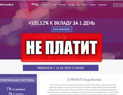Скриншоты выплат с хайпа hyip-bomba.com