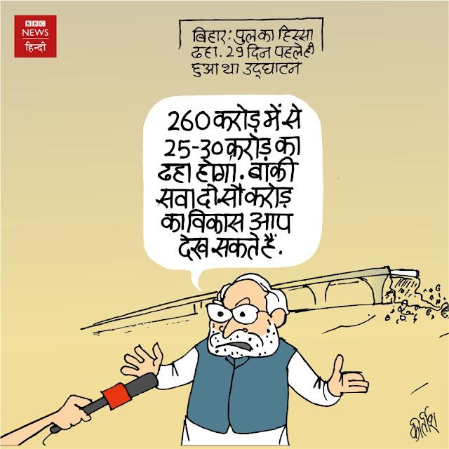 nitish kumar cartoon, Vikas, nda, corruption cartoon, indian political cartoon, cartoons on politics, cartoonist kirtsh bhatt