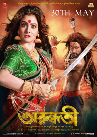 Arundhati 2014 Hindi Dubbed Movie Download HDRip 720p