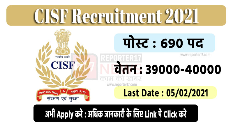 cisf recruitment 2021