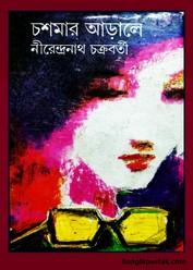 চশমার আড়ালে- নীরেন্দ্রনাথ চক্রবর্তী