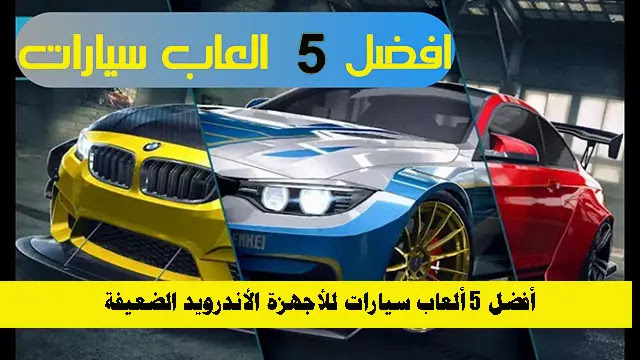 أفضل 5 ألعاب سيارات للأجهزة الأندرويد الضعيفة افضل 5 العاب سباق سيارات للاندرويد,العاب اندرويد,افضل 5 العاب للاجهزة الضعيفة,افضل 5 العاب,افضل 5 العاب سباق للاندرويد,أفضل 5 العاب,أفضل 5 ألعاب,العاب,افضل 5 العاب للاندرويد,افضل 10 العاب للاجهزة الضعيفة,تحميل افضل 5 العاب سباق سيارات,افضل 5 ألعاب اندرويد,أفضل 5 العاب للاندرويد,افضل 10 العاب محاكاة القيادة للاندرويد,افضل العاب الاندرويد,أفضل 5 ألعاب أندرويد,أفضل 5 ألعاب أندرويد للأجهزة الضعيفة بدون نت,افضل العاب اندرويد,افضل 5 العاب محاكاة القيادة للاندرويد,افضل 5 العاب سباق