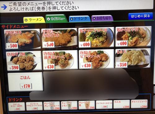 ラーメンいちどり 2020/1/27 飲食レビュー