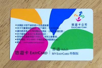 悠遊卡 ( ユウユウカ ) EasyCard 裏