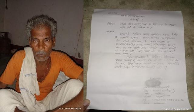 शिवनगर बैंक से वृद्ध के रुपये लेकर शातिर युवक हुआ फरार