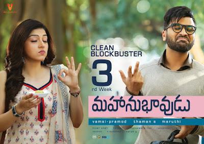 Mahanubavudu Telugu Full Movie Watch online  Download