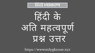 हिंदी के अति महत्वपूर्ण  प्रश्न उत्तर