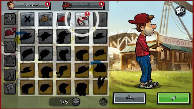 تغيير شكل شخصية بيلي في اللعبة