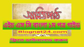 এইচ এস সি বাংলা ১ম পত্র গাইড pdf Download
