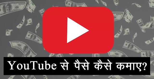 youtube se paise kaise kamaye in hindi