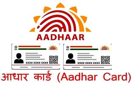 आधार कार्ड (Aaadhar Card)