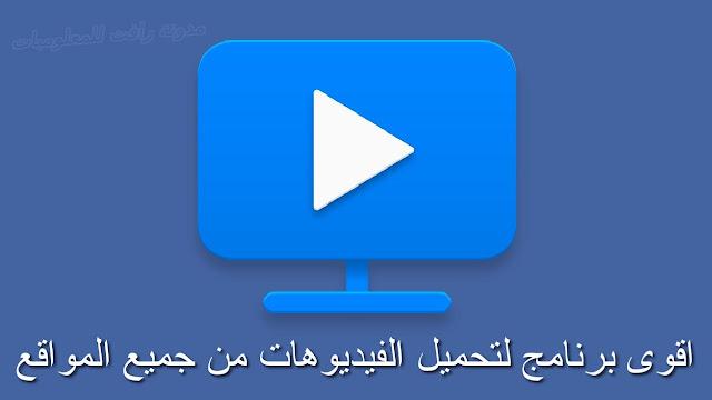 تحميل الفيديوهات من جميع المواقع للكمبيوتر مجانا