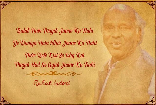 Bulati Hai Magar Jaane Ka Nahi Lyrics - Rahat Indori | बुलाती है मगर जाने का नहीं लिरिक्स