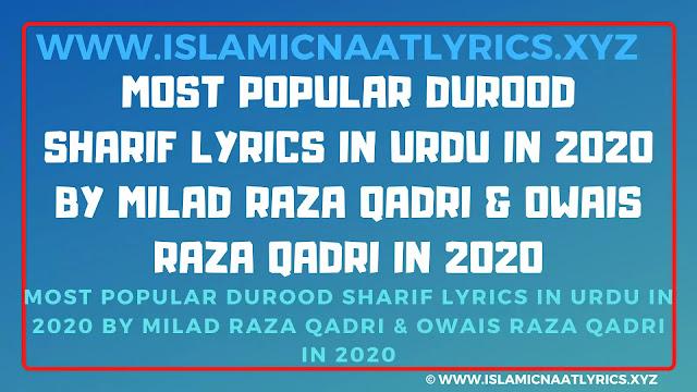 Most Popular Durood Sharif Lyrics In Urdu In 2020