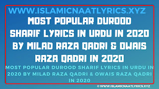 Most Popular Durood Sharif Lyrics In Urdu In 2020