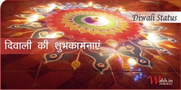 Diwali-Ki-Shubhkamn