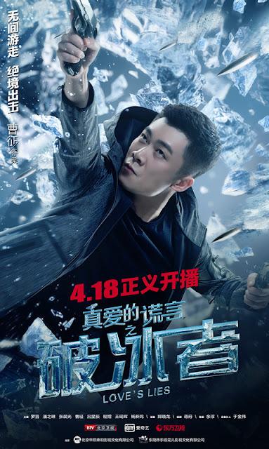 Love's Lies undercover cop drama Cao Zheng
