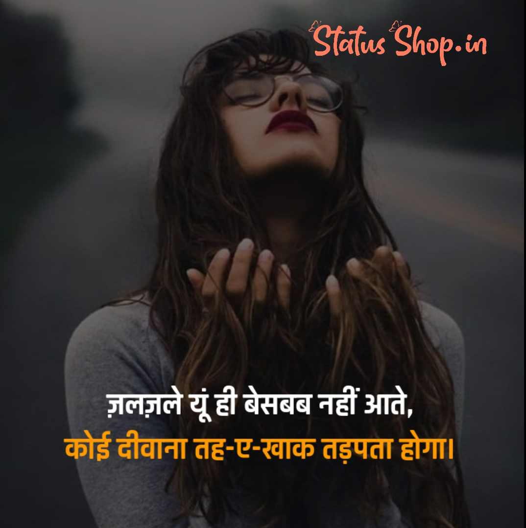Sad-shayari-in-hindi-for-girlfriend