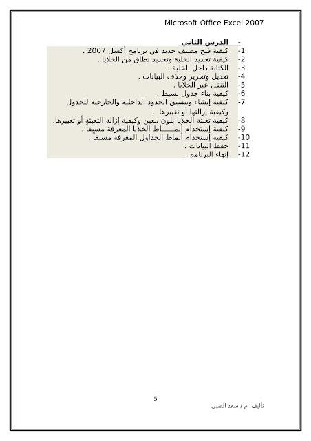 أساسيات برنامج اكسل Excel elebda3.net-5858-05.
