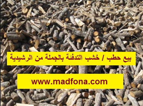 بيع حطب / خشب التدفئة بالجملة من الرشيدية