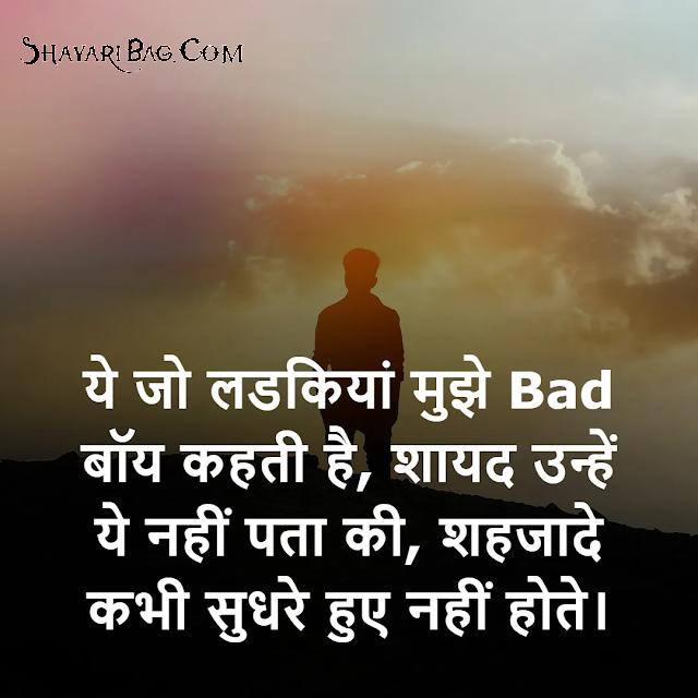 Attitude Hindi Messages 2021