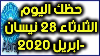 حظك اليوم الثلاثاء 28 نيسان-ابريل 2020