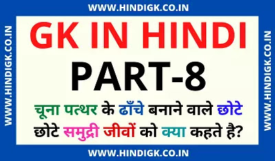 GK Questions in Hindi with Answers Part-8
