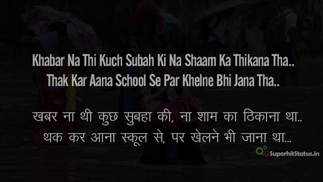 Love Hindi Poetry EK BACHPAN KA ZAMANA THA Image 2
