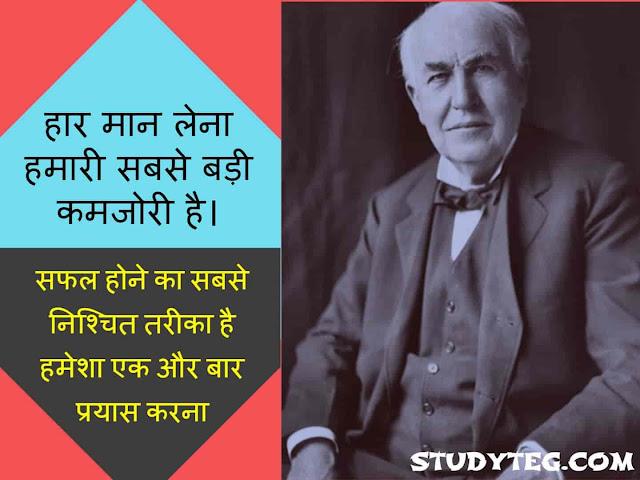 Best quotes of thomas alva edison in hindi