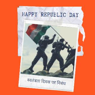 स्वतंत्रता दिवस पर निबंध Short Essay on Independence Day in Hindi