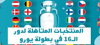 قائمة المنتخبات المتأهلة لدور الـ16 في بطولة يورو