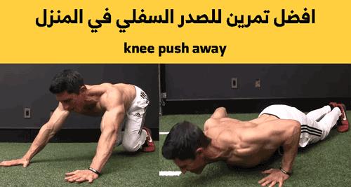 تمرين الضغط للصدر السفلي