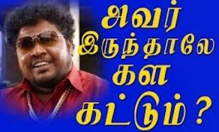Appukutty Speech In Konjam Konjam Movie Audio launch