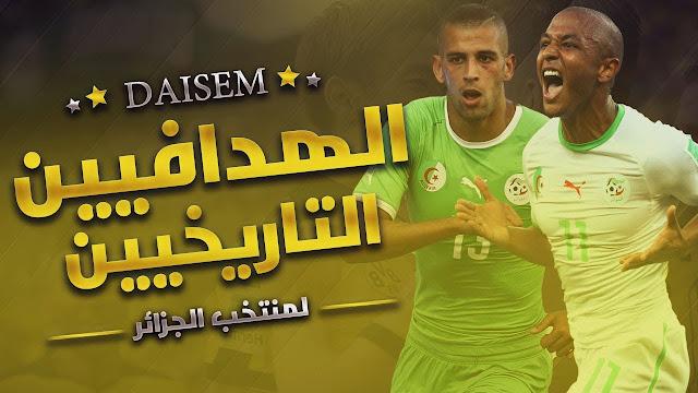 الهدافيين التاريخين لمنتخب الجزائر