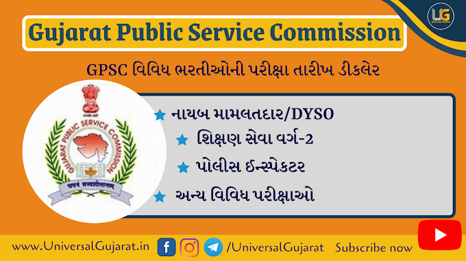 GPSC Exam Calendar 2020-21  For Various Examinations @gpsc.gujarat.gov.in