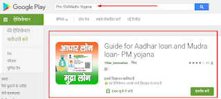 swanidhi yojana app kaise download kare