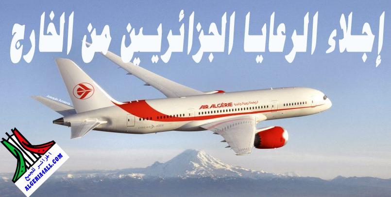 إجلاء الرعايا الجزائريين من الخارج