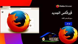 تحميل  برنامج Mozilla Firefox Quantum 79.0.1 أخر إصدار
