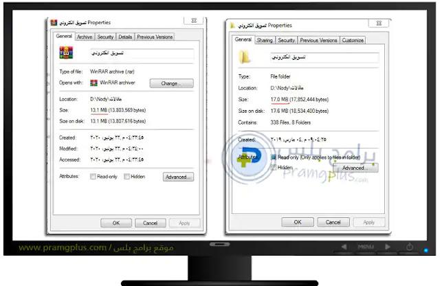 حجم الملف برنامج Winrar