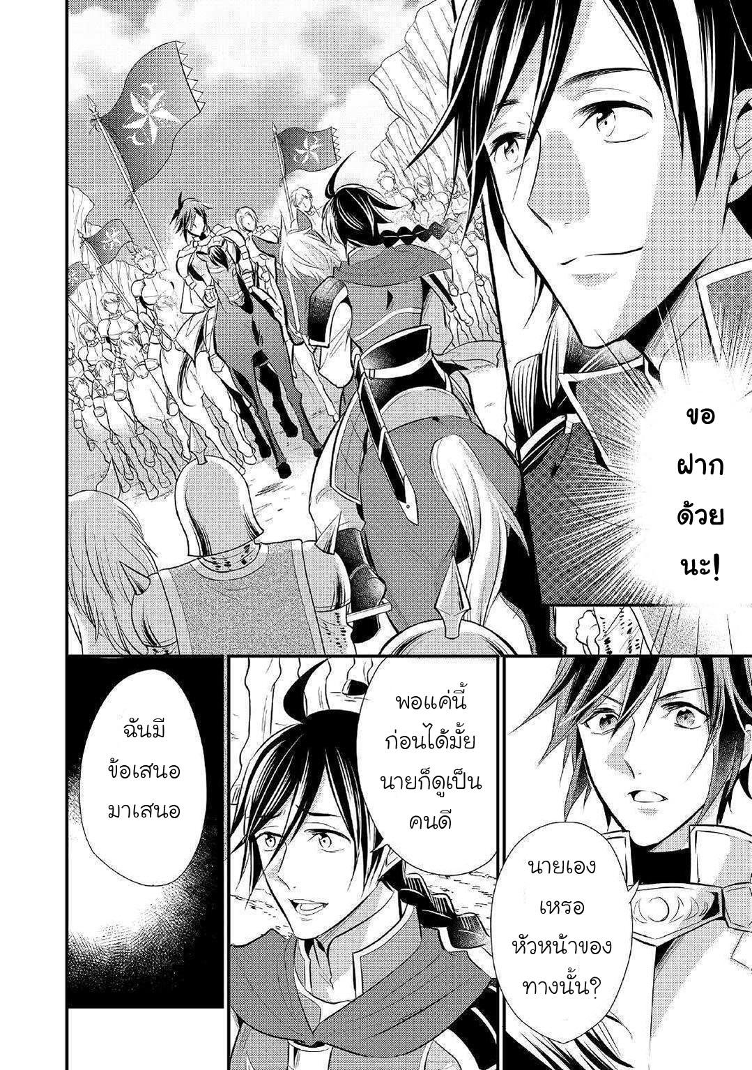 อ่านการ์ตูน Daites Ryou Koubouki ตอนที่ 26 หน้าที่ 3