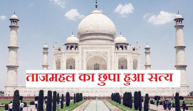 ताजमहल का छुपा हुआ सत्य Shocking news
