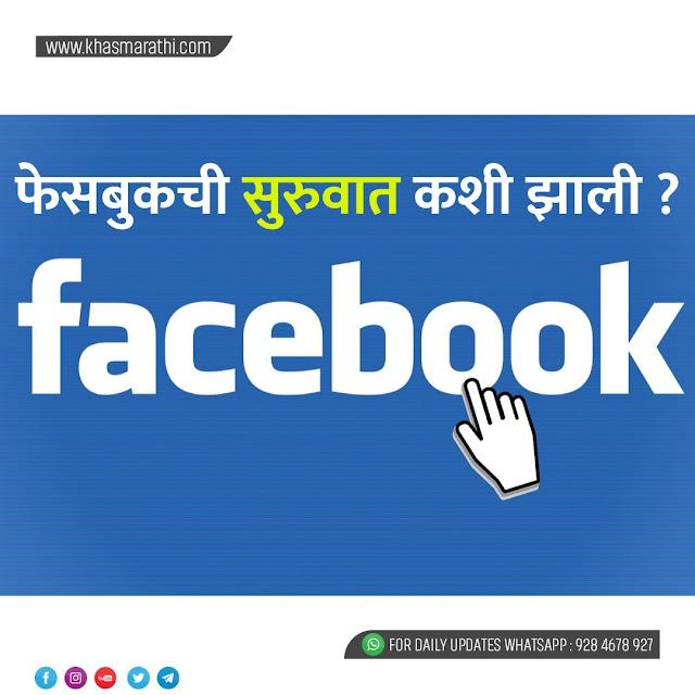 फेसबुकची सुरुवात कशी झाली ? । खासमराठी स्पेशल ।। खासमराठी