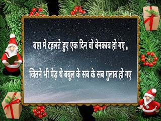 hindi sms best shayari