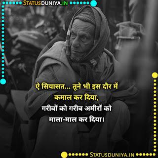 Garib Shayari In Hindi With Images 2021, ऐ सियासत... तूने भी इस दौर में कमाल कर दिया, गरीबों को गरीब अमीरों को माला-माल कर दिया।