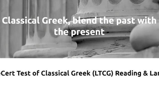 Για πρώτη φορά η Αρχαία Ελληνική γλώσσα με διεθνή πιστοποίηση