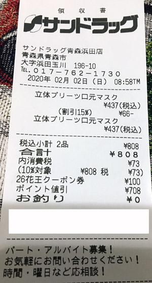 サンドラッグ 青森浜田店 2020/2/2 マスク購入のレシート