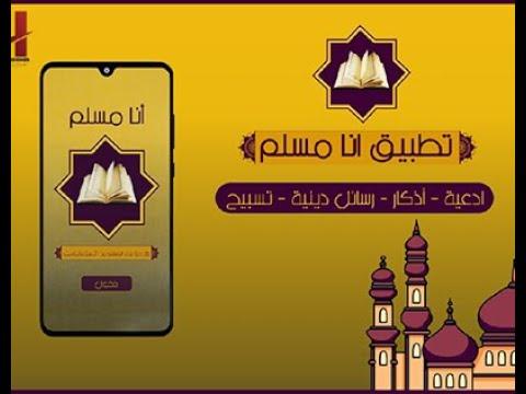 تطبيق انا مسلم