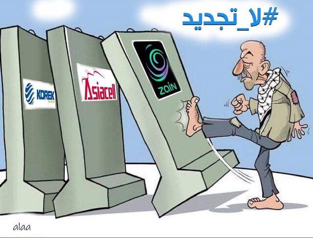 #لا_تجديد.. حملة عراقية ترفض تجديد الرخص لشركات الاتصالات