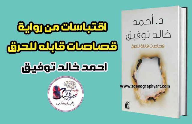 اقتباسات من رواية قصاصات قابله للحرق احمد خالد توفيق